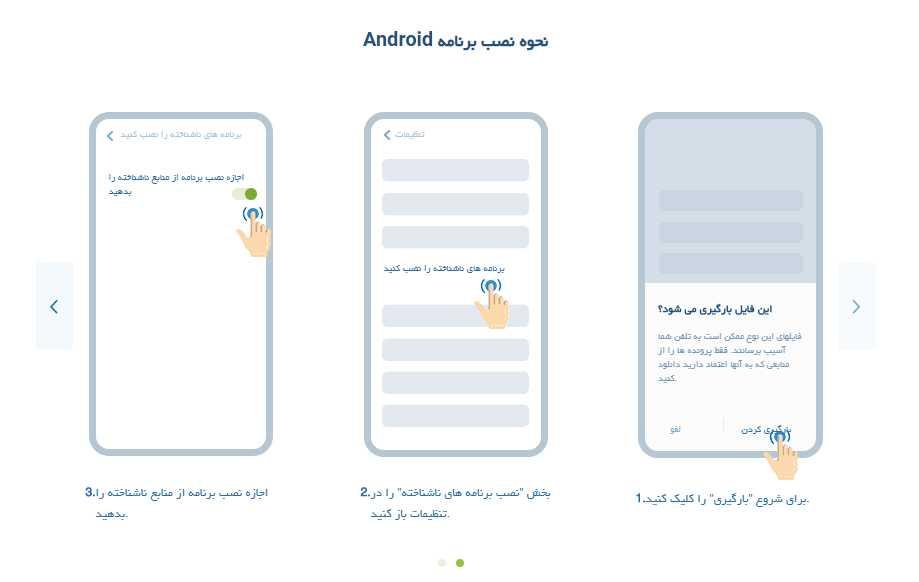 برنامه 1xBet را برای Android بارگیری کنید